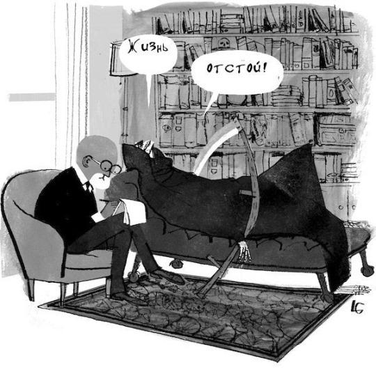 Отож! психология, черный юмор, юмор, психоанализ, фрейд, длиннопост