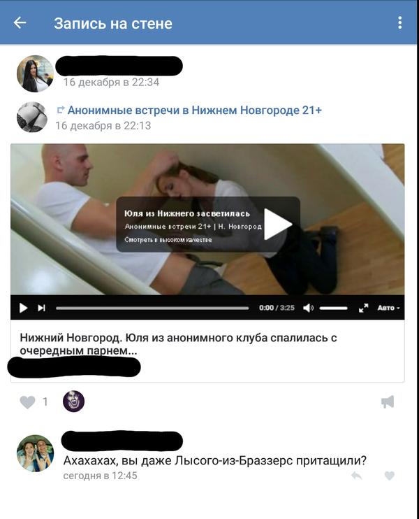 А вдруг это твой сосед... ВКонтакте, спам, лысый из браззерс
