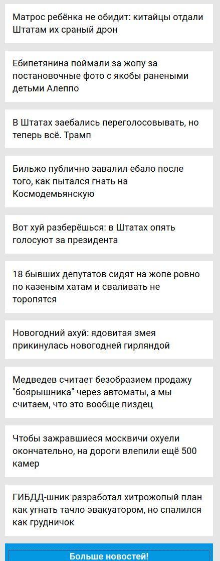 Правильная подача новостей