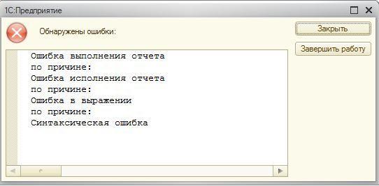 1с ошибки программистов postgresql от 1с установка на windows 7