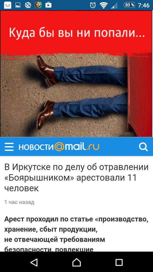 Реклама в новостях на Mail Мтс, На шаг впереди, Иркутск, Отравление, Mailru, Длиннопост
