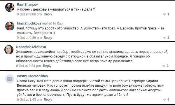 Классификация аргументов противников абортов. 1/2. Комментарии, ВКонтакте, Аборт, Аргумент, Длиннопост