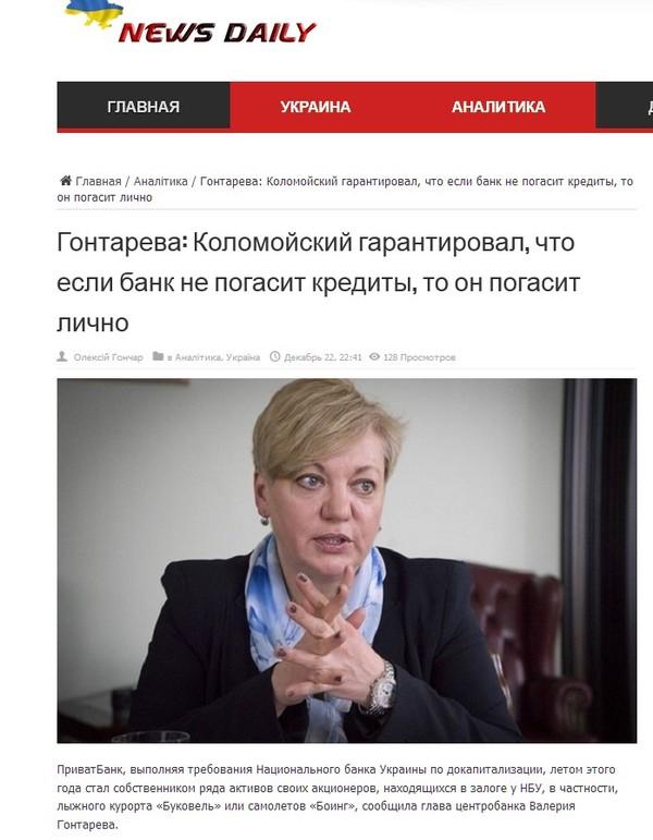 Беня гарантировал! Украина, Политика, Приватбанк
