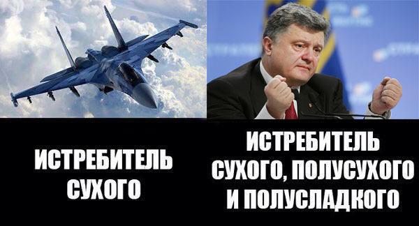 Такие разные истребители Порошенко, Истребитель, Юмор, Политики, Украина