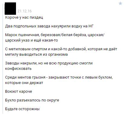 Иркутск, боярышник Иркутск, Боярышник, Метиловый спирт, Водка