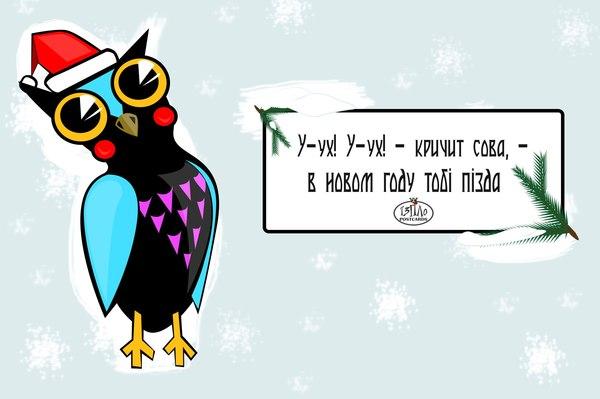 Новогодняя открыточка Сова, Новогодняя открытка, Открытка, Мат