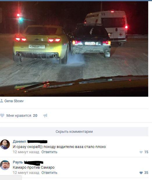 Camaro vs Samaro