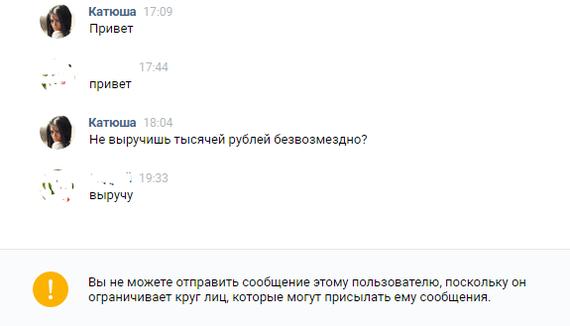 Меня даже разводить боятся... ВКонтакте, разводка