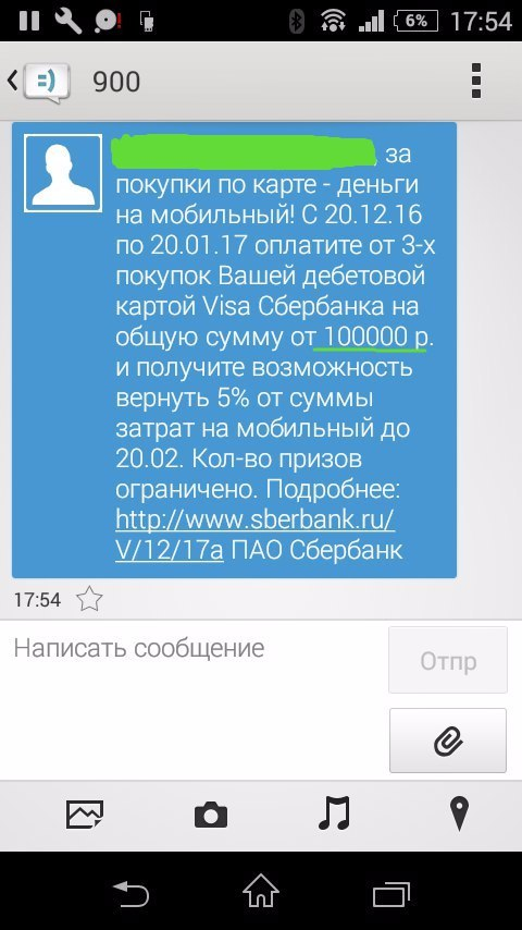 Не упусти свой шанс! Сбербанк, Sberbank, Смс-Рассылка, Акции, Щедрость, Всем добра и мандаринок!