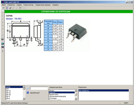 Программа цветовая маркировка транзисторов