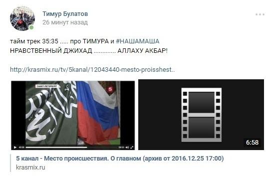 "СМИ о Тимурке-""активисте"". Активист, Тимур булатов, Мария шестопалова, Репортаж"
