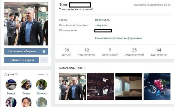 Успешный дядька ВКонтакте, Замужество, Успех, Спам, К успеху шел