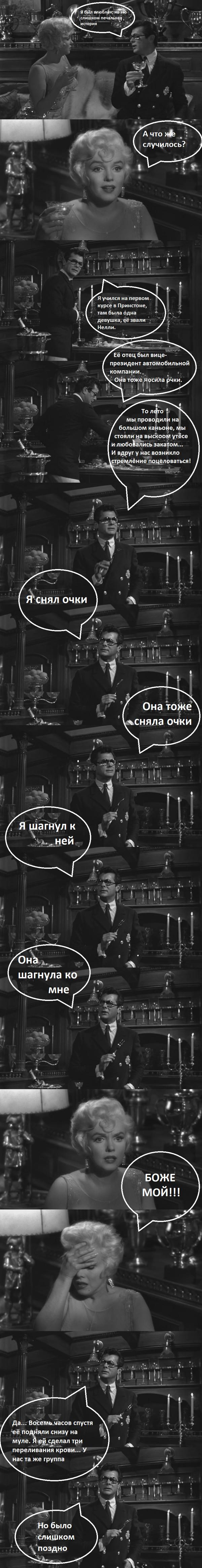 Дамы и господа носящие очки! Не снимайте их, если у вас возникло стремление поцеловаться! Фильмы, Раскадровка, В джазе только девушки, Поцелуй, Очки, Длиннопост, Шутка, Юмор