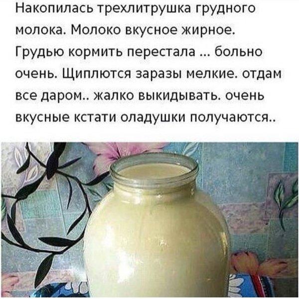 Продам Грудное Молоко