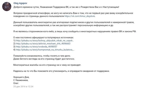 Касаемо нашумевшего Тимурки, жертвы отзовитесь, все  в Ваших руках :0 Тимур, Тимур булатов, ВКонтакте, Поддержка