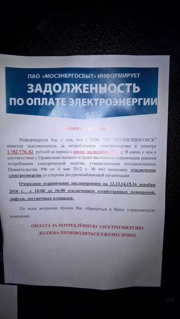 Борьба за электричество Солнечногорск, Мосэнергосбыт, Жкх, Беспредел, Длиннопост