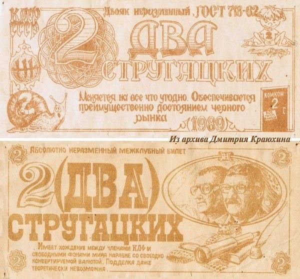Валюта советского ComicCon'а Советская фантастика, Стругацкие, Comic-Con