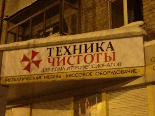 Глубоко законспирированное отделение Umbrella в России Umbrella corporation, Картинки, Чистота, Моё