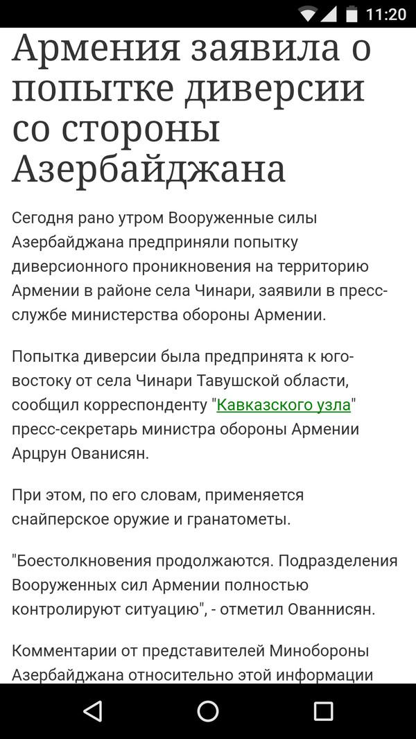Я ещё тут,-2016 год 2016, Армения, Азербайджан, Не расслабляемся, Война, Перестрелка