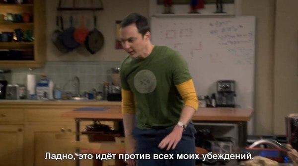 Я перед каждым экзаменом: раскадровка, сериалы, Теория большого взрыва