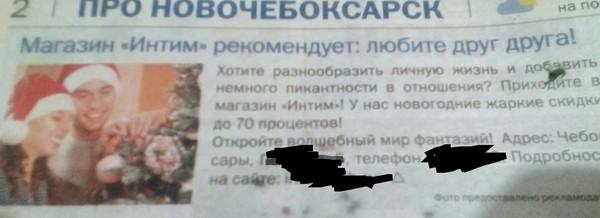 """Любите друг друга!"" Газеты, Прикол, Реклама"
