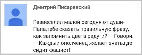 "Такой маленький, а уже ""сепаратист""!)"