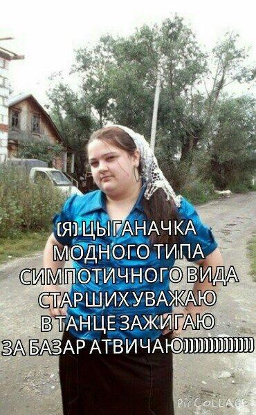 Гори, гори любовь цыганки, Одной красавицы смуглянки ... Цыгане, Любовь, Ай-На-Нэ, ВКонтакте, Скриншот, Длиннопост