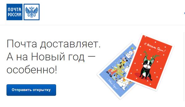 Почта России доставляет, а на Новый год - особенно! Почта России, новогодняя открытка