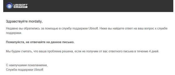 Тех. поддержка Ubisoft Ubisoft, Техподдержка, Assassins Creed Syndicate, Юмор, Фейк