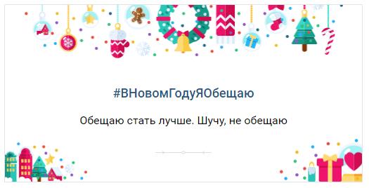 Что же обещают пользователи ВКонтакте в 2017 году Geektimes, ВКонтакте, Новый Год, Инфографика, Длиннопост