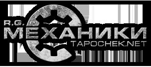 Тапочек Tapocheknet, Чтение, Ошибка