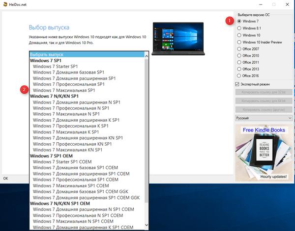 Легально и быстро скачать оригинальные образы Windows и Office windows, офис, скачивание, халява, длиннопост