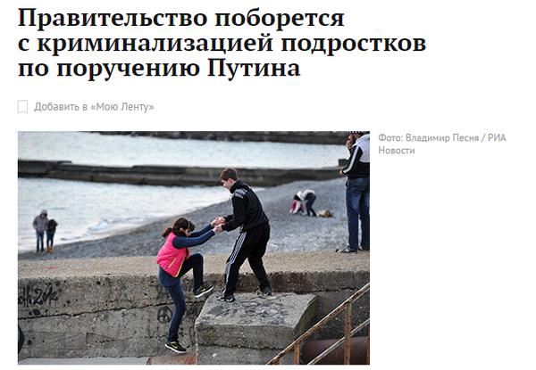 Когда прогуливал пары по русскому на журфаке Lenta ru, Путин, Новости, Ошибка, Или нет