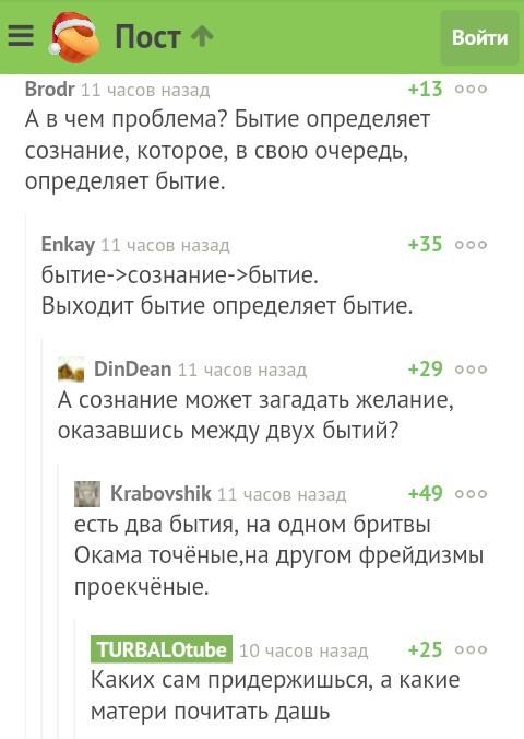 Бытие и сознание на пикабу)