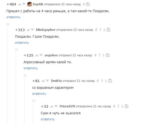 Какой-то армянин Газ, Комментарии, Привет читающим тэги