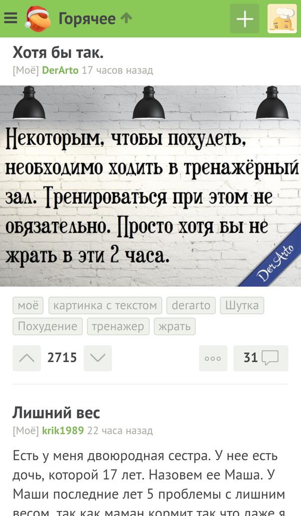 Совпало?)