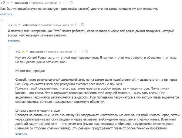 Коротко о том, как переворачивается мировоззрение Скриншот, Комментарии, Пикабу, Лук