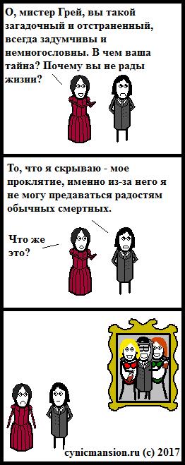 Греевское Cynicmansion, Комиксы, Дориан грей
