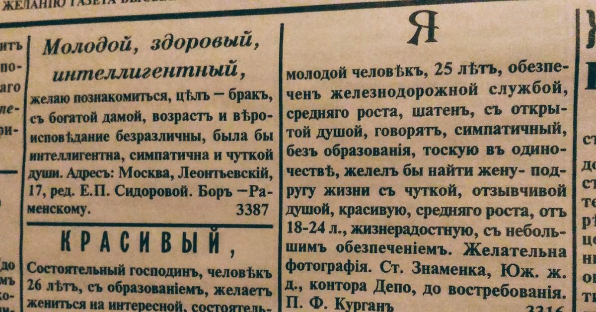 Объявления о знакомствах в газетах нижнего новгорода