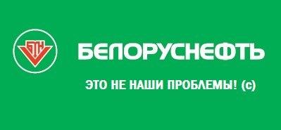 """В розыгрыше автомобиля от Белоруснефть """"внезапно"""" победил работник компании. белоруснефть, розыгрыш, обман, лохотрон, беларусь, рб, длиннопост"""