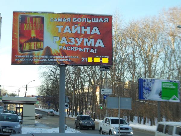 интернет реклама сайта челябинск