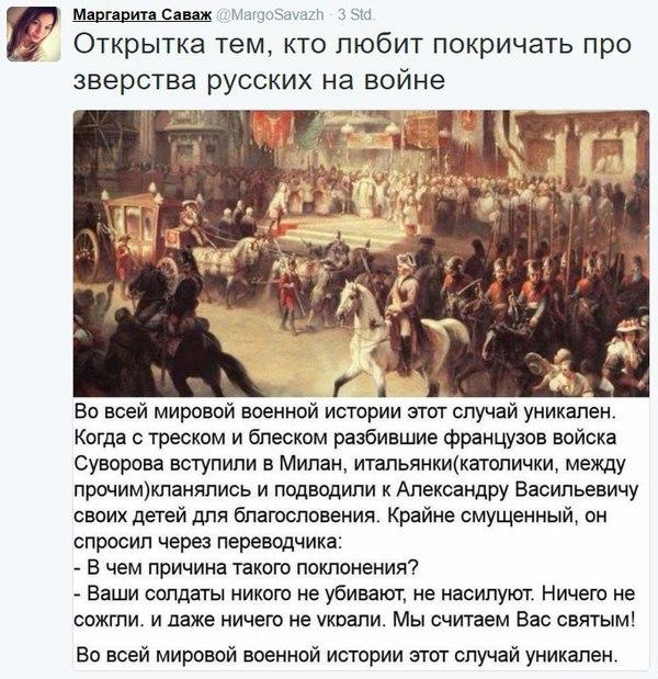 """О военных """"зверствах"""" русских"""
