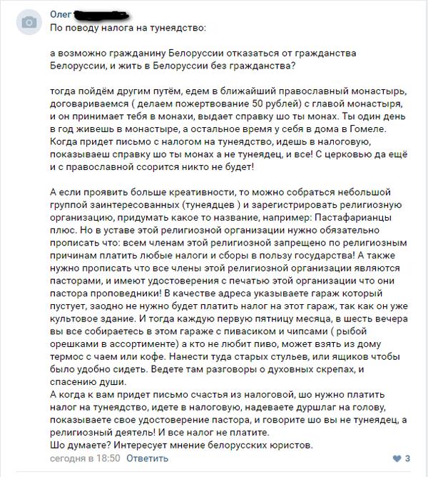 """По поводу налога на """"тунеядство"""" в Беларуси.С просторов вк.."""