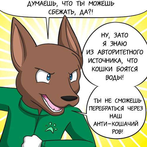 План перевел сам, Jokerka, KatRaccoon, Комиксы, длиннопост, гифка, гифка с предысторией