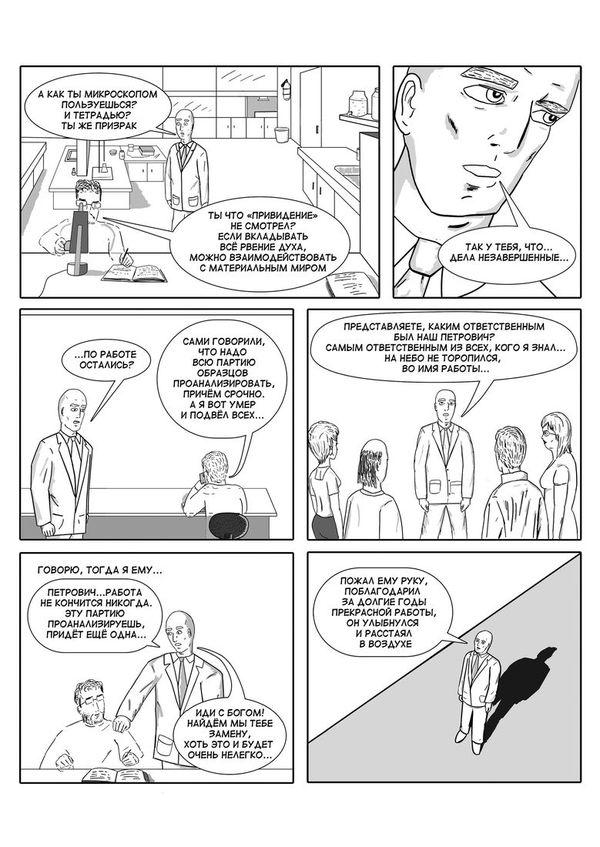 Рабочий момент Комиксы, психоделика, длиннопост