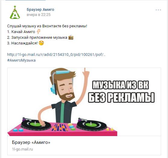 Реклама в аудио ВКонтакте Mailru, Mail, Вконтакте, Амиго, Амиго браузер, Реклама