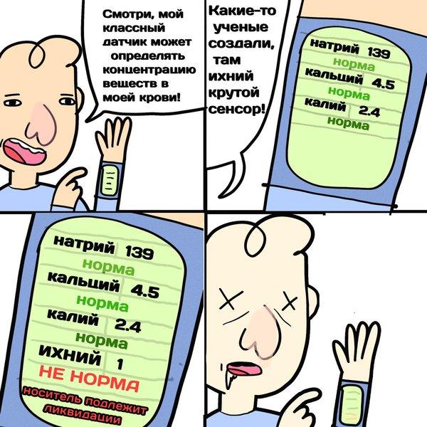 Ихний