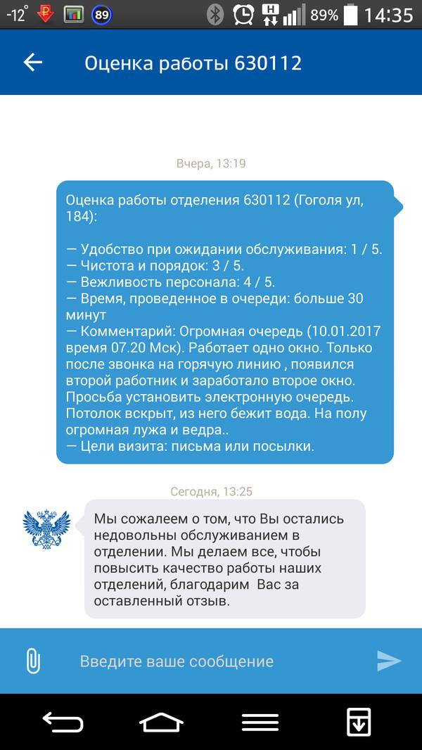 Обратная связь для Почты России Почта России, приложение