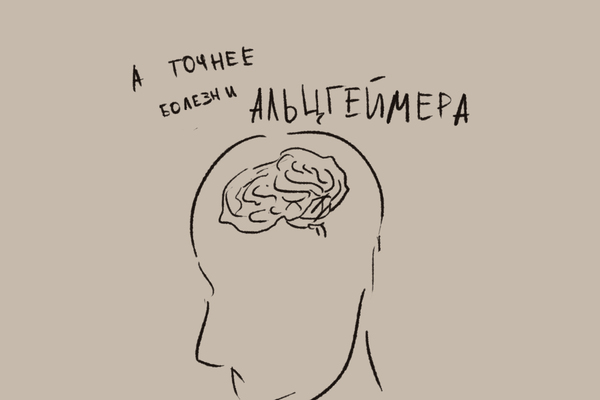 Страх А119, рисунок, Комиксы, Альцгеймер, длиннопост