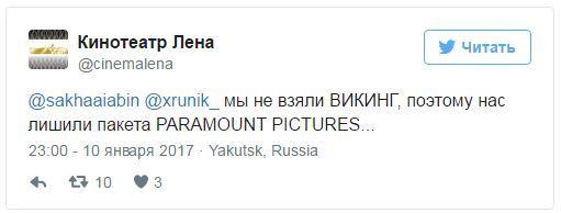 В Якутии кинотеатр лишили премьеры «Ла-Ла-Ленда» и ещё трёх фильмов за отказ показывать «Викинга» викинг кино, Русское кино, кинотеатр, Якутия